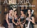 asturia for natali